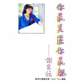 你最美麗你最親 1986 Xie CaiYun