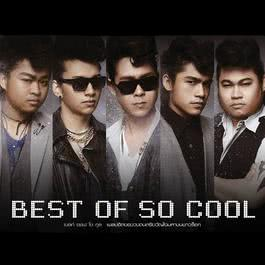 BEST OF SO COOL 2012 So Cool