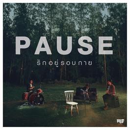 รักอยู่รอบกาย - single 2016 Pause