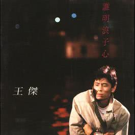 Who Could Know A Drifter's Heart 1989 王杰