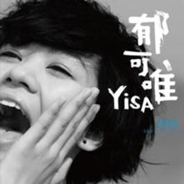 蓝短裤 2010 Yisa (郁可唯)