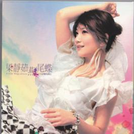 燕尾蝶 2004 Fish Leong (梁静茹)