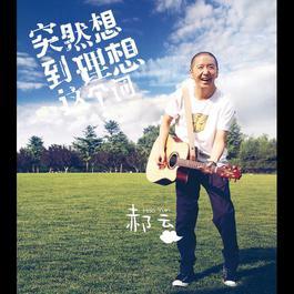 Tu Ran Xiang Dao Li Xiang Zhe Ge Ci 2010 Hao Yun