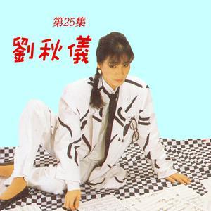 劉秋儀, Vol. 25