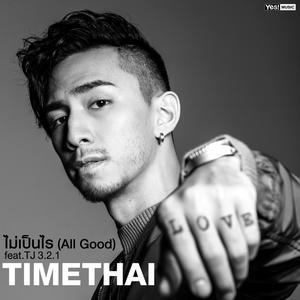 ดาวน์โหลดและฟังเพลง ไม่เป็นไร (All Good) feat.TJ 3.2.1 พร้อมเนื้อเพลงจาก Timethai