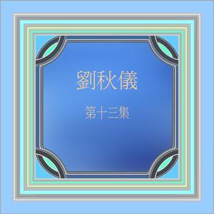 劉秋儀, Vol. 13