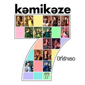 อัลบัม 7 ปีที่รักเธอ - Single ศิลปิน All KAMIKAZE