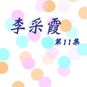 李採霞的專輯李採霞, Vol. 11