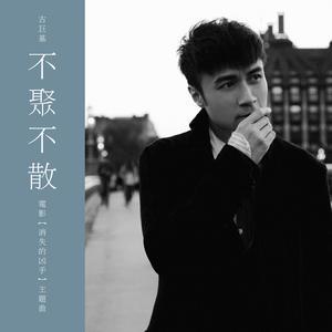 古巨基的專輯不聚不散 (國) - 電影 : 消失的兇手 主題曲