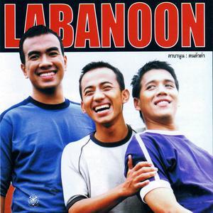 ฟังเพลงออนไลน์ เนื้อเพลง ฝากความคิดถึง ศิลปิน Labanoon