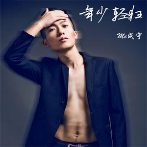 MC成宇的專輯年少輕狂