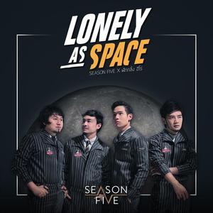 ดาวน์โหลดและฟังเพลง เหงาเท่าอวกาศ (Feat. ฟักกลิ้ง ฮีโร่) พร้อมเนื้อเพลงจาก Season Five