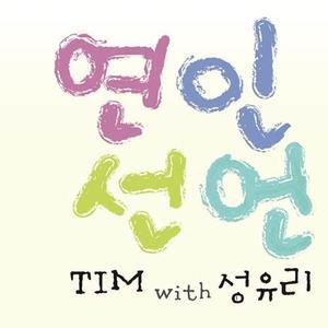 Tim的專輯Proclaiming Love(With Yuri Sung)