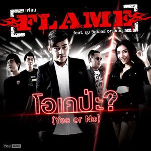 อัลบัม โอเคป่ะ? (Yes or No) feat. นุช วิลาวัลย์ อาร์ สยาม - Single ศิลปิน FLAME
