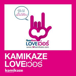 ดาวน์โหลดและฟังเพลง รักเธอทุกวินาที (Every Minute) พร้อมเนื้อเพลงจาก All KAMIKAZE