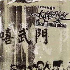 LMF大懶堂的專輯嘻武門