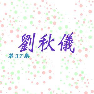 劉秋儀的專輯劉秋儀, Vol. 37
