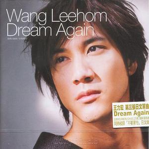 王力宏的專輯Dream Again