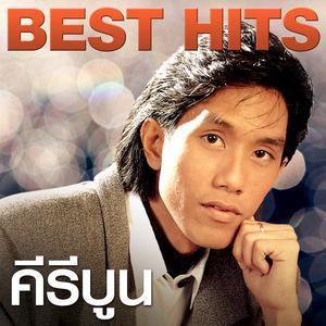 อัลบัม Best Hits - คีรีบูน ศิลปิน คีรีบูน