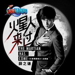 薛之謙的專輯火星人來過