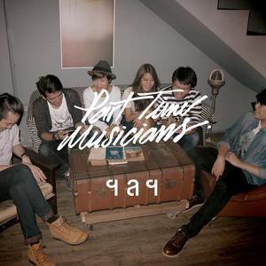 อัลบัม ฯลฯ ศิลปิน Part Time Musicians