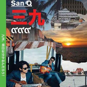 """อัลบัม ใจ..ใจ from """"คิวชู...แล้วพรุ่งนี้เราคงจะรู้กัน"""" ศิลปิน SanQ Band"""