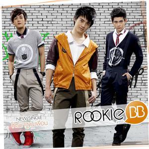 ดาวน์โหลดและฟังเพลง โทรมาฐานะเพื่อน พร้อมเนื้อเพลงจาก Rookie BB