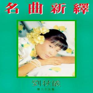 劉秋儀的專輯劉秋儀, Vol. 35: 名曲新繹