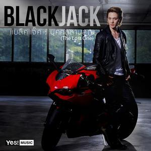 อัลบัม บุคคลสาบสูญ (The Lost One) - Single ศิลปิน BLACKJACK