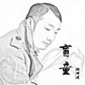 楊明建的專輯盲童