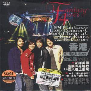 F4的專輯香港紅堪演唱會全記錄