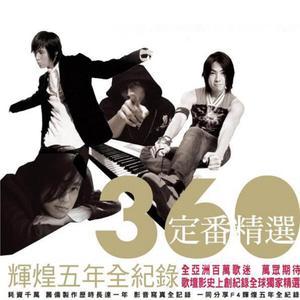 F4的專輯360度定番精選 輝煌五年全記錄