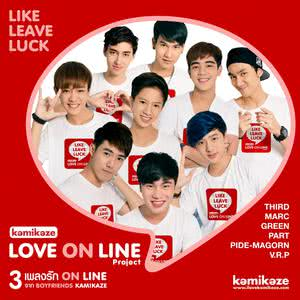 อัลบัม ALBUM LOVE ON LINE PROJECT - Single ศิลปิน All KAMIKAZE
