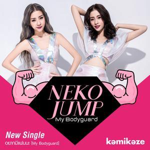 อัลบัม อยากมีแฟนนะ (My Bodyguard) - Single ศิลปิน Neko Jump