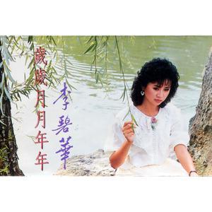 李碧華的專輯歲歲月月年年