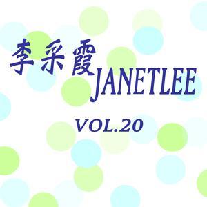 李採霞的專輯李採霞, Vol. 20