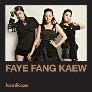 ดาวน์โหลดและฟังเพลง อยากลืมว่าเป็นเพื่อนเธอ (Blank) พร้อมเนื้อเพลงจาก Faye Fang Kaew