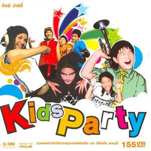 อัลบัม Kids Party ศิลปิน รวมศิลปินแกรมมี่