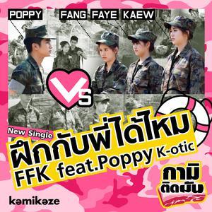 อัลบัม ฝึกกับพี่ได้ไหม feat.Poppy - Single ศิลปิน Faye Fang Kaew