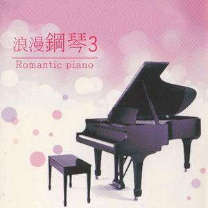 楊燦明的專輯浪漫鋼琴, Vol. 3