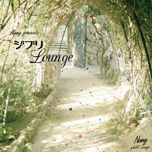 Namy的專輯Namy Presents Ghibli Lounge