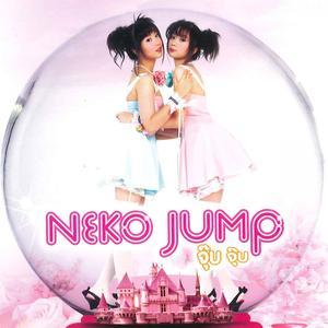 อัลบัม จุ๊บจุ๊บ ศิลปิน Neko Jump