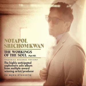 ดาวน์โหลดและฟังเพลง ฉันหวังว่าฉันผิด พร้อมเนื้อเพลงจาก Kor Notapol Srichomkwan