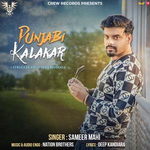 Sameer Mahi的專輯Punjabi Kalakar