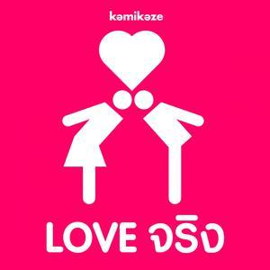อัลบัม LOVE จริง ศิลปิน All KAMIKAZE