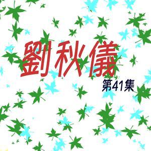 劉秋儀, Vol. 41
