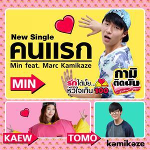 อัลบัม คนแรก feat.Marc Kamikaze - Single ศิลปิน MIN