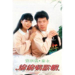 收聽劉秋儀的站在高崗上 / 多看一眼 / 月桃花 (修復版)歌詞歌曲