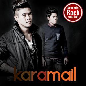 ฟังเพลงออนไลน์ เนื้อเพลง เคลียร์ไม่จบ ศิลปิน Karamail