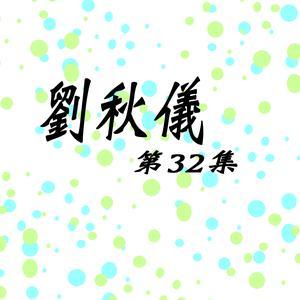 劉秋儀的專輯劉秋儀, Vol. 32